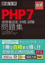 表紙: 徹底攻略PHP7技術者認定[初級]試験問題集 徹底攻略シリーズ   棚橋 英之