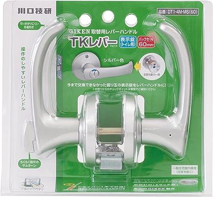 川口技研 取替用レバーハンドル TKレバー 表示錠 シルバー DT1-4M-MS(60)