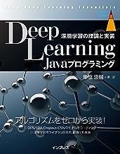表紙: Deep Learning Javaプログラミング 深層学習の理論と実装 impress top gearシリーズ | 巣籠 悠輔