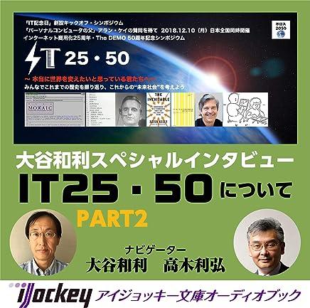 IT25-50について: 大谷和利スペシャルインタビュー