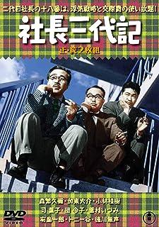 社長三代記(正・続2枚組) 【東宝DVD名作セレクション】