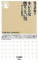 表紙: キレる女 懲りない男 ──男と女の脳科学 (ちくま新書) | 黒川伊保子