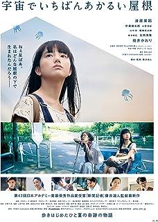 【Amazon.co.jp限定】宇宙でいちばんあかるい屋根 豪華版(A4クリアファイル付き) [Blu-ray]