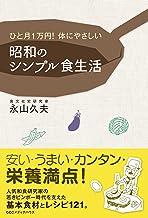 表紙: ひと月1万円! 体にやさしい 昭和のシンプル食生活 | 永山 久夫