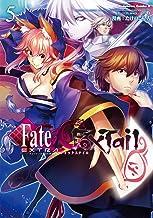 表紙: フェイト/エクストラ CCC FoxTail(5) (角川コミックス・エース) | たけのこ星人