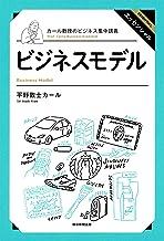 表紙: カール教授のビジネス集中講義(2) ビジネスモデル   平野敦士カール