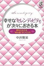 表紙: 幸せな「セレンディピティ」が次々におきる本 セレンディップハート・セレクション   中井 隆栄