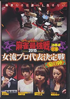 DVD>麻雀最強戦女流プロ代表決定戦菊の陣 2015年下巻 決勝卓 (<DVD>)