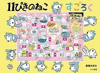 11ぴきのねこ すごろく ([すごろく])