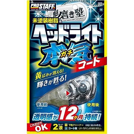 プロスタッフ 車用 ヘッドライトコーティング剤 魁 磨き塾 ヘッドライトガチコート S132 クロス×12枚/ヘルパー×1/マイクロファイバークロス×1枚/手袋×1