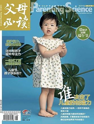 《父母必读》杂志2019年6期(一站式了解防晒那些事 保护视力,别做无用功)