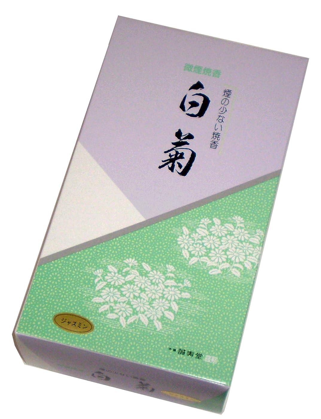 混合小屋アミューズメント誠寿堂のお線香 微煙焼香 白菊(ジャスミン)500g #FJ21