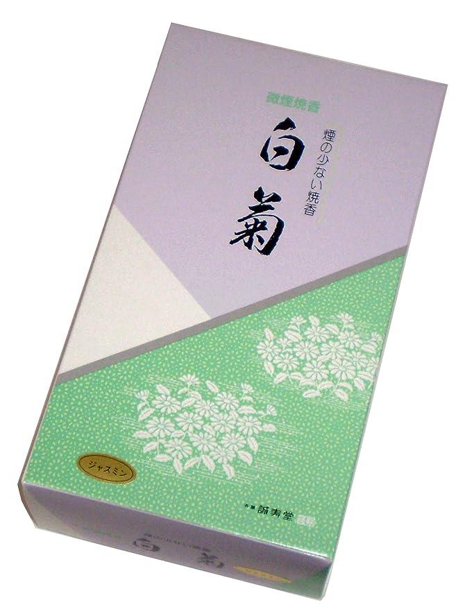 毛皮倫理れる誠寿堂のお線香 微煙焼香 白菊(ジャスミン)500g #FJ21