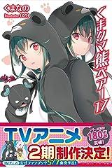 くま クマ 熊 ベアー 17【電子版特典付】 (PASH! ブックス) Kindle版