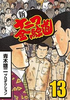 新ナニワ金融道 13