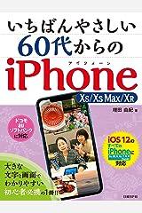 いちばんやさしい 60代からのiPhone XS/XS Max/XR Kindle版