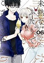 未熟なふたりでございますが(6) (コミックDAYSコミックス)