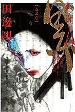 表紙: 累 巻之壱 (ビームコミックス) | 田辺 剛
