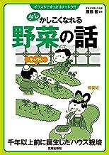 表紙: 少しかしこくなれる野菜の話 (イラストですっきりナットク!!) | 藤田智