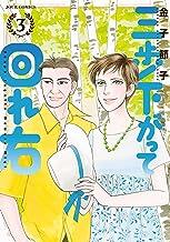 三歩下がって回れ右(3) (ジュールコミックス)
