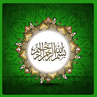 Muslim wallpaper and Islamic picture with Allah writings, Mosque images and Eid Mubarak wishes