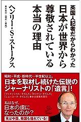 英国人記者だからわかった日本が世界から尊敬されている本当の理由 (SB新書) Kindle版
