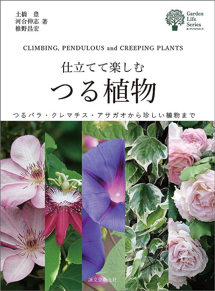 義務づけるやる数学者仕立てて楽しむつる植物:つるバラ?クレマチス?アサガオから珍しい植物まで (ガーデンライフシリーズ)