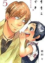 表紙: ちちこぐさ 5巻 (コミックブレイド)   田川ミ