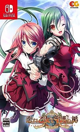 """恋する乙女と守護の楯 Re:boot The """"SHIELD-9"""" - Switch"""