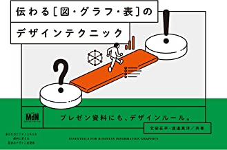 表紙: 伝わる[図・グラフ・表]のデザインテクニック   渡邉 真洋