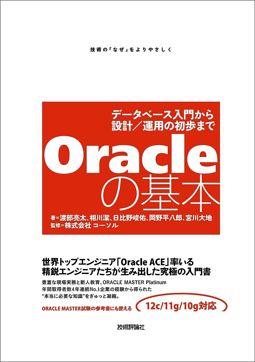 メリーゲインセイ運営Oracleの基本 ~データベース入門から設計/運用の初歩まで