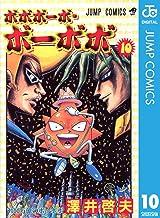 表紙: ボボボーボ・ボーボボ 10 (ジャンプコミックスDIGITAL)   澤井啓夫