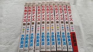 虹色デイズ (水野美波) コミック 1-10巻セット (マーガレットコミックス)