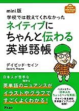 表紙: Mini版 学校では教えてくれなかったネイティブにちゃんと伝わる英単語帳 | デイビッド・セイン