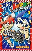 表紙: レッツ&ゴー!! 翼 ネクストレーサーズ伝(1) (てんとう虫コミックス) | こしたてつひろ