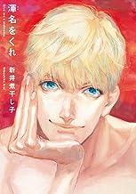 表紙: 渾名をくれ (onBLUE comics) | 新井煮干し子