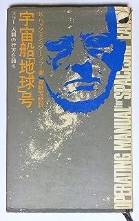 宇宙船「地球」号―フラー人類の行方を語る (1972年)