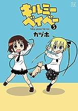 表紙: キルミーベイベー 5巻 (まんがタイムKRコミックス)   カヅホ