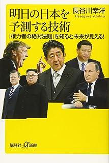 明日の日本を予測する技術 「権力者の絶対法則」を知ると未来が見える! (講談社+α新書)...