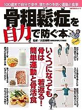 表紙: 骨粗鬆症を自力で防ぐ本 主婦の友生活シリーズ | 太田 博明