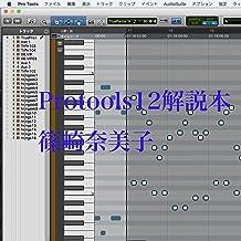 protools (Japanese Edition)