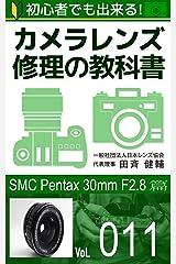 初心者でも出来る!カメラレンズ修理の教科書Vol.011: 『SMC Pentax 30mm F2.8』篇 Kindle版