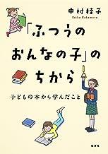 表紙: 「ふつうのおんなの子」のちから 子どもの本から学んだこと (集英社単行本) | 中村桂子