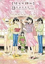 表紙: 花もて語れ(13) (ビッグコミックススペシャル) | 片山ユキヲ