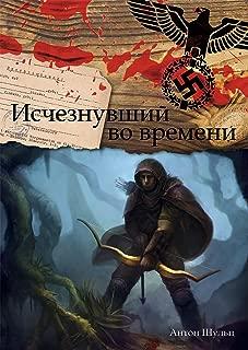 Исчезнувший во времени (Ischeznuvshij vo vremeni) (Russian Edition)