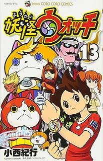 妖怪ウォッチ 13 (てんとう虫コロコロコミックス)