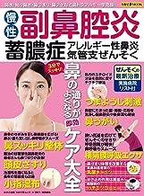 表紙: わかさ夢MOOK78 慢性副鼻腔炎・蓄膿症 鼻の通りがよくなる即効ケア大全 (WAKASA PUB)   わかさ・夢21編集部