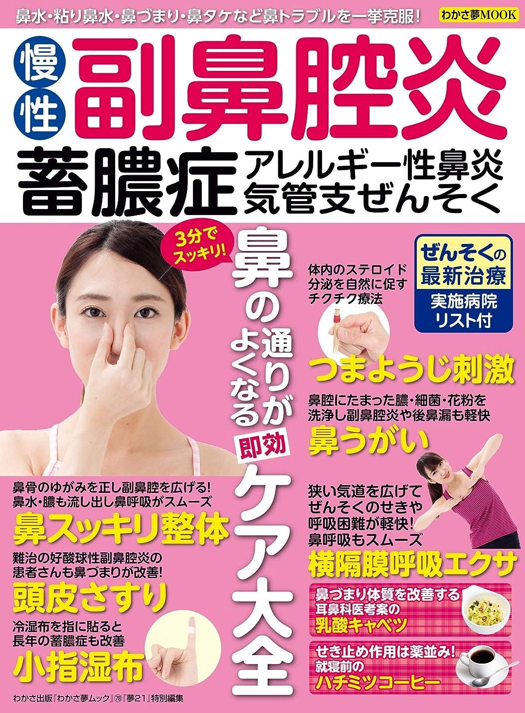 精神的に欠如橋わかさ夢MOOK78 慢性副鼻腔炎?蓄膿症 鼻の通りがよくなる即効ケア大全 (WAKASA PUB)
