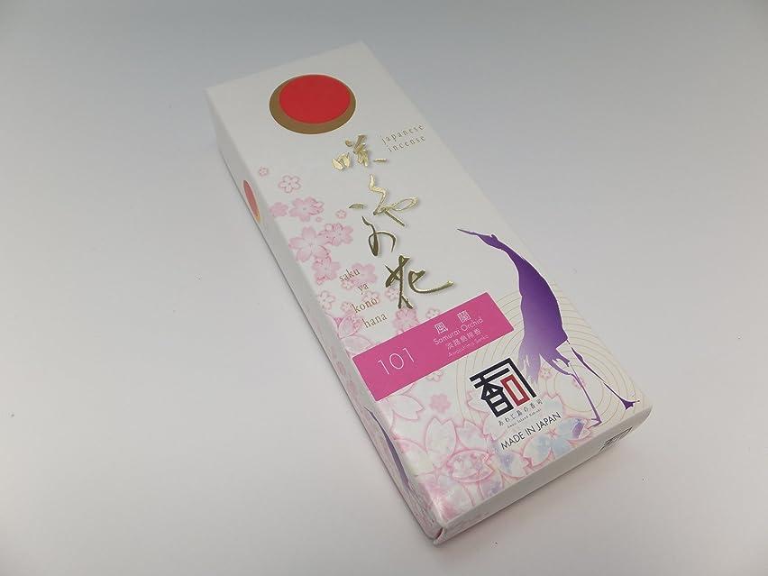 迫害する偽物速報「あわじ島の香司」 日本の香りシリーズ  [咲くや この花] 【101】 風蘭 (煙少)