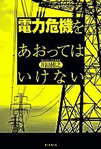 表紙: 電力危機をあおってはいけない   川島博之